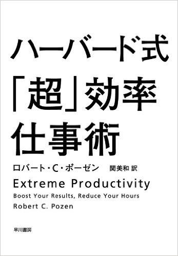 あなた自身のゴールのために、仕事時間の何%を使っていますか?