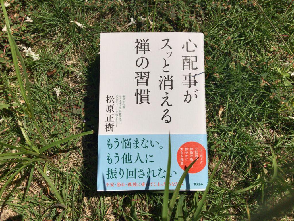本の紹介『心配事がすっと消える禅の習慣』は心にしみます