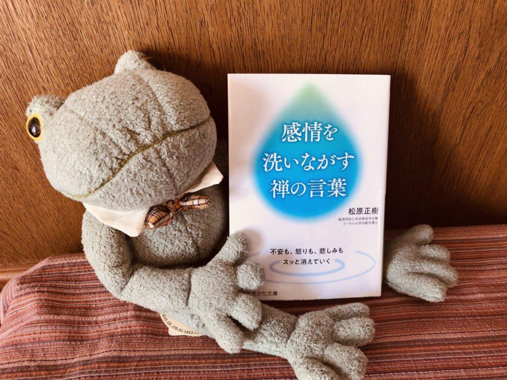感情をコントロールしたい方におススメの本