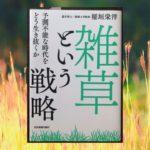 雑草の品格とコーチング
